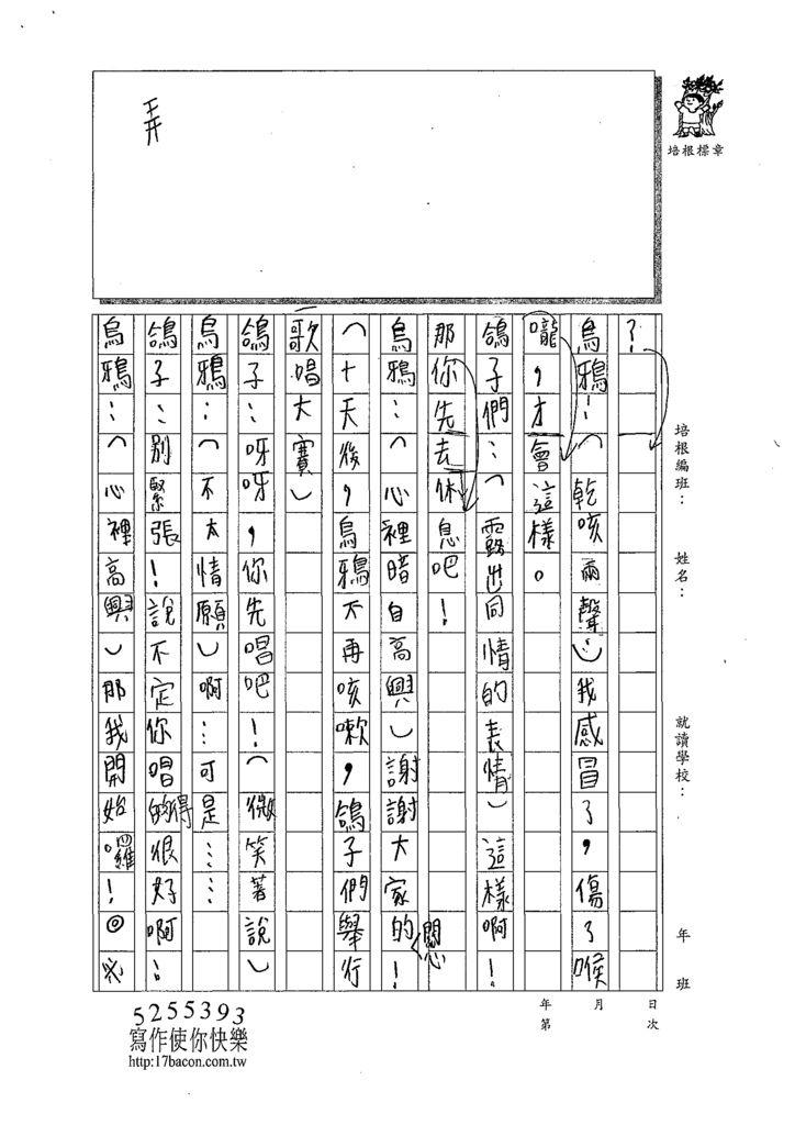 108W4308曾怡璇 (2).tif