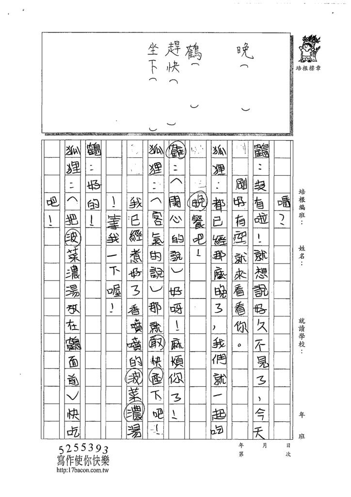 108W4308萬奕岑 (2).tif