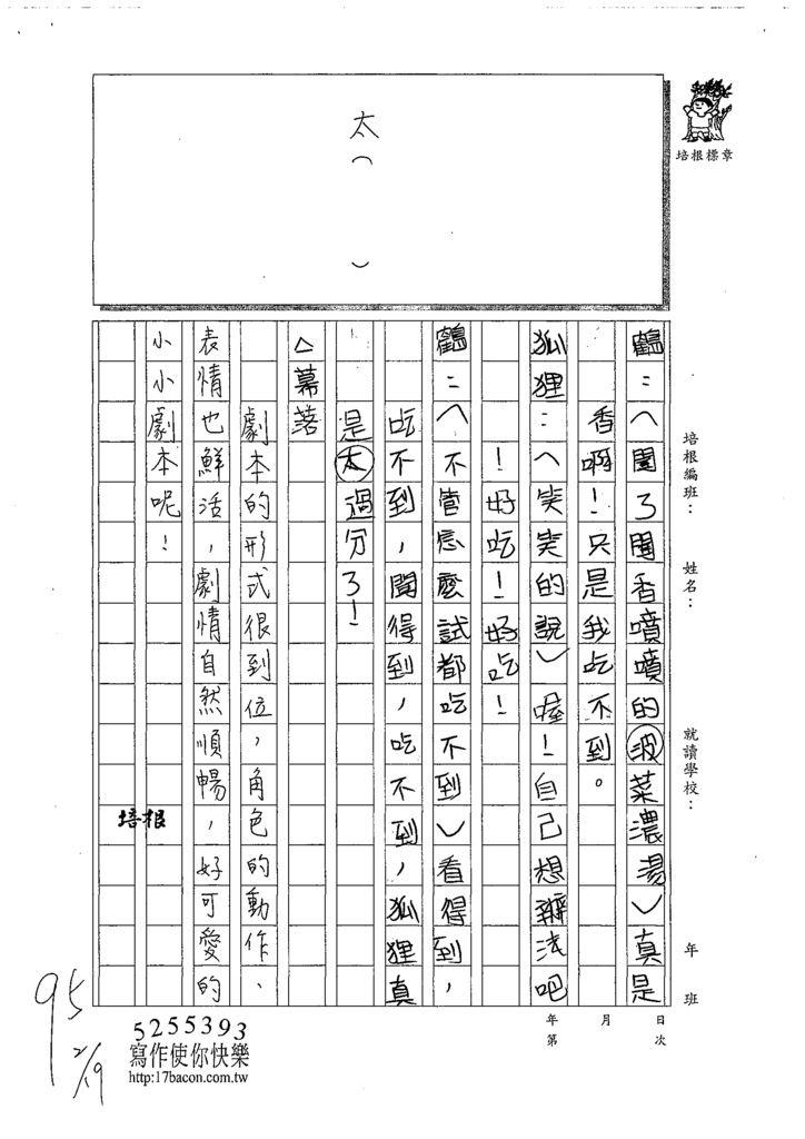 108W4308萬奕岑 (3).tif