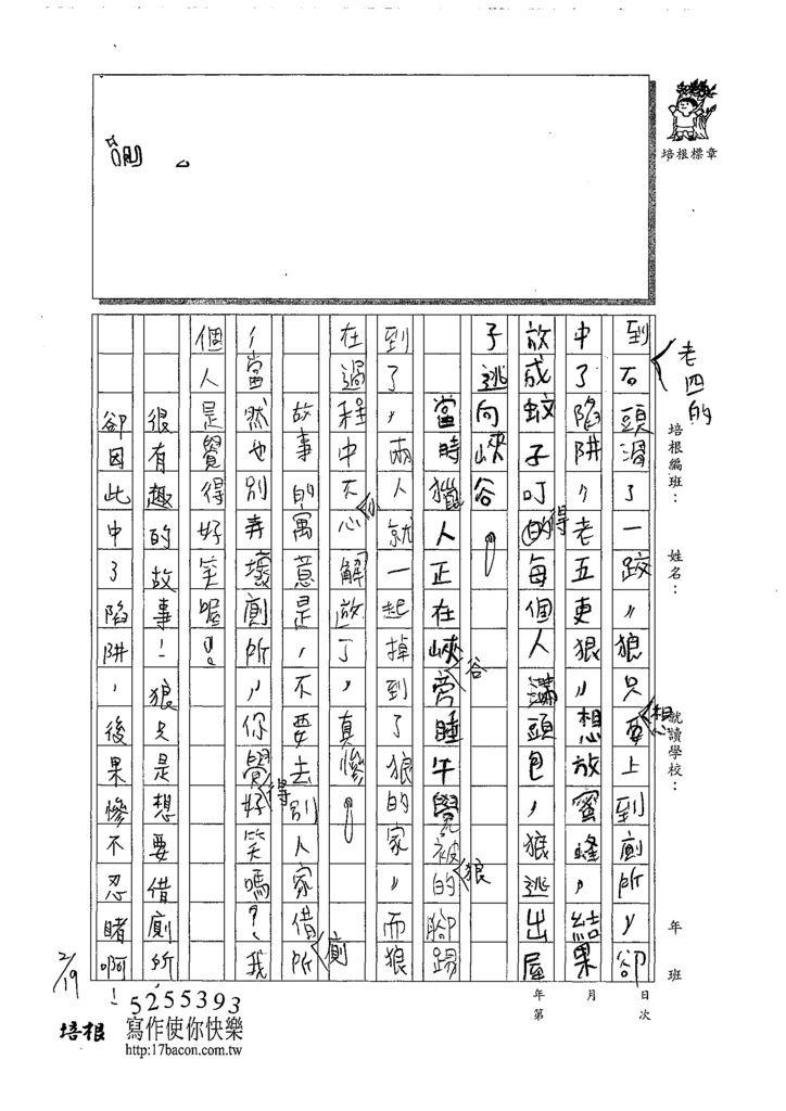 108W4307楊侑哲 (2).tif