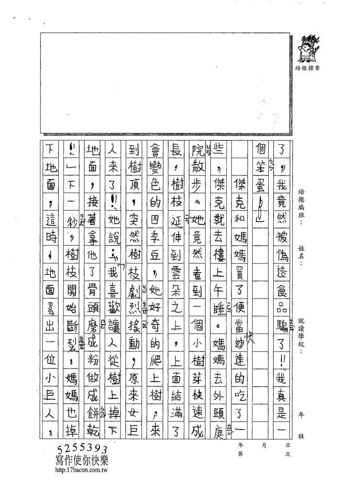 108W4307閔懷禛 (2).tif