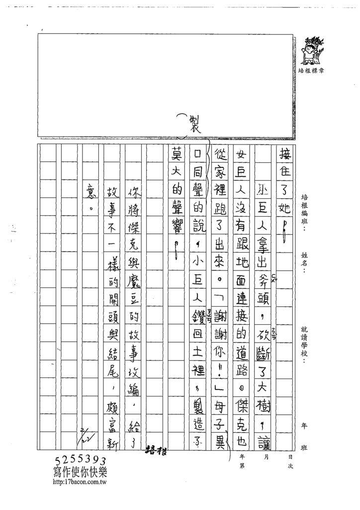 108W4307閔懷禛 (3).tif