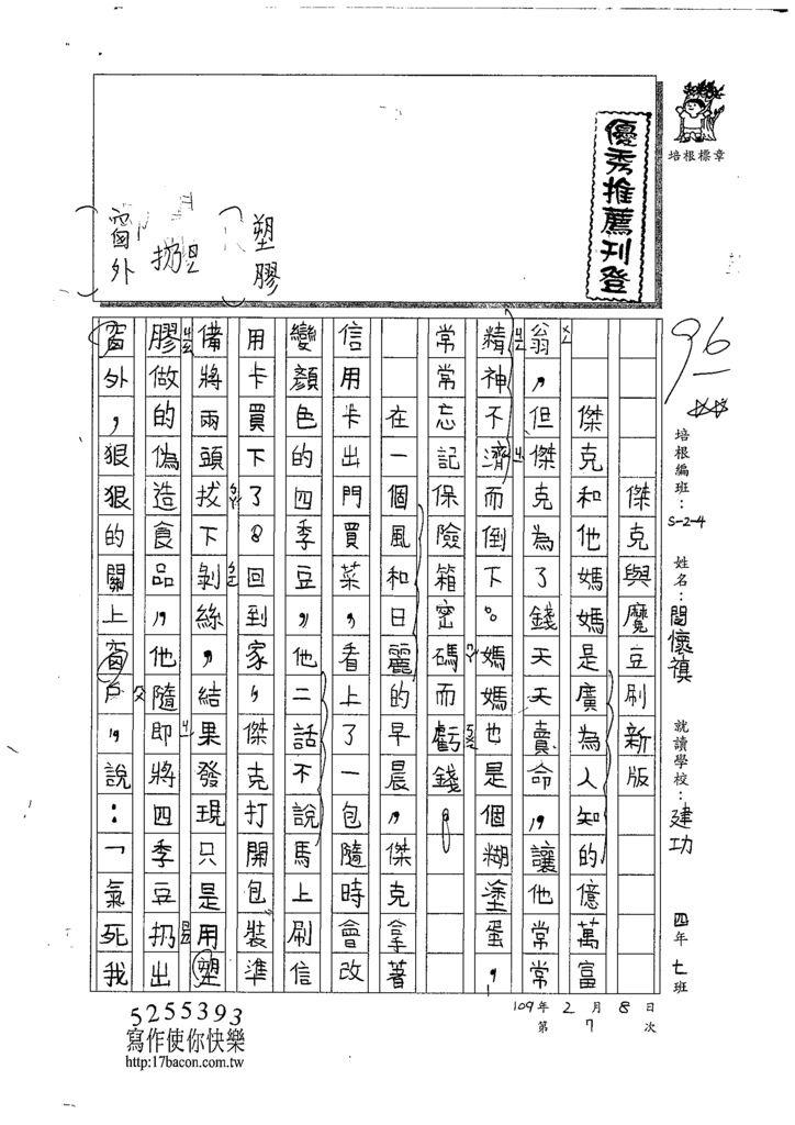108W4307閔懷禛 (1).tif