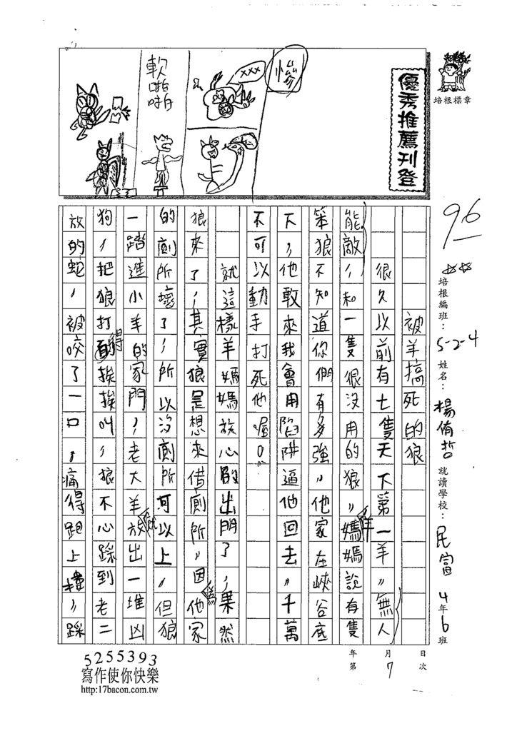 108W4307楊侑哲 (1).tif