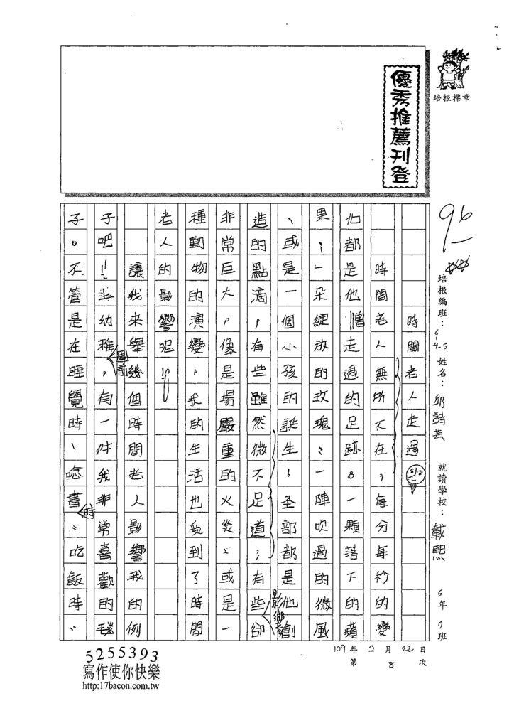 108W5308邱詩芸 (1).tif
