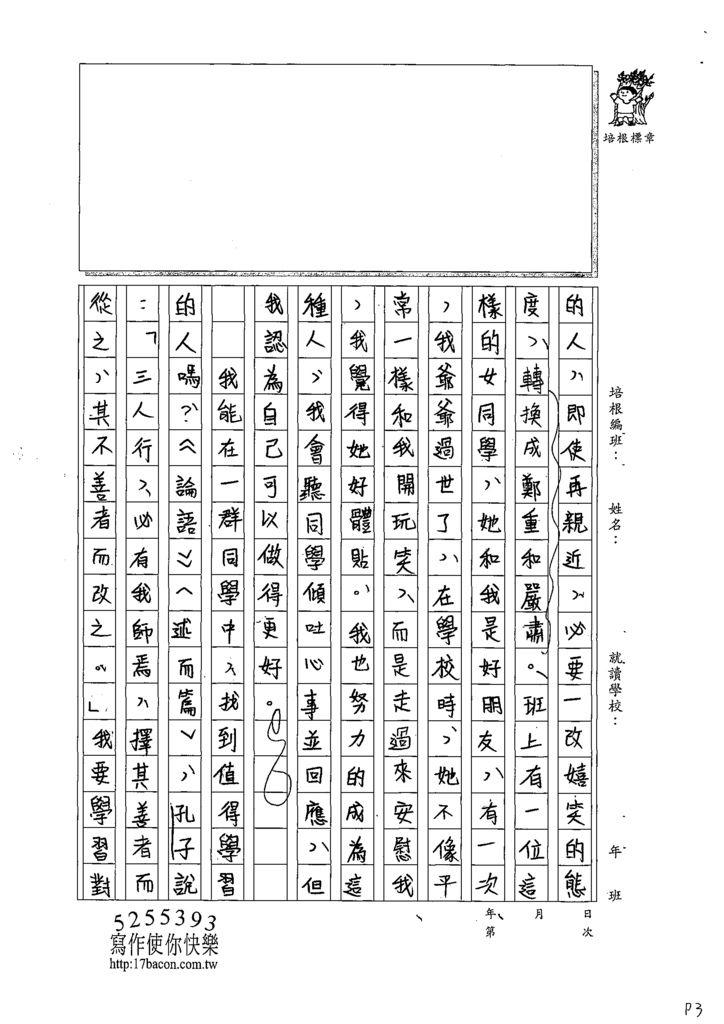 108CRW305薛羽棠 (3).tif