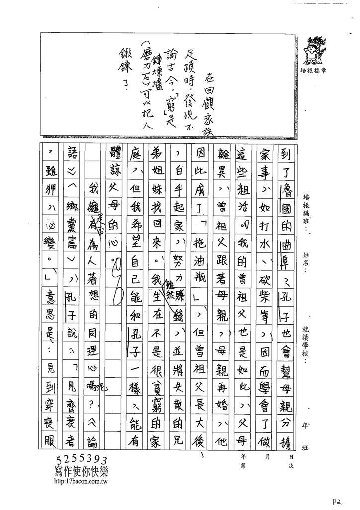 108CRW305薛羽棠 (2).tif