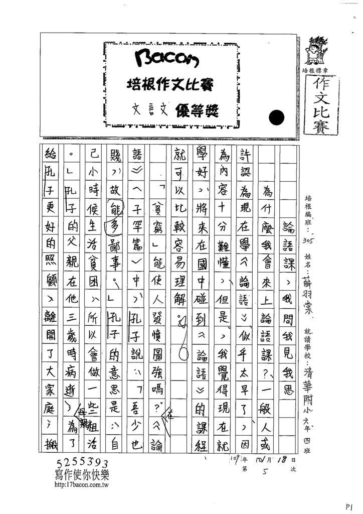 108CRW305薛羽棠 (1).tif