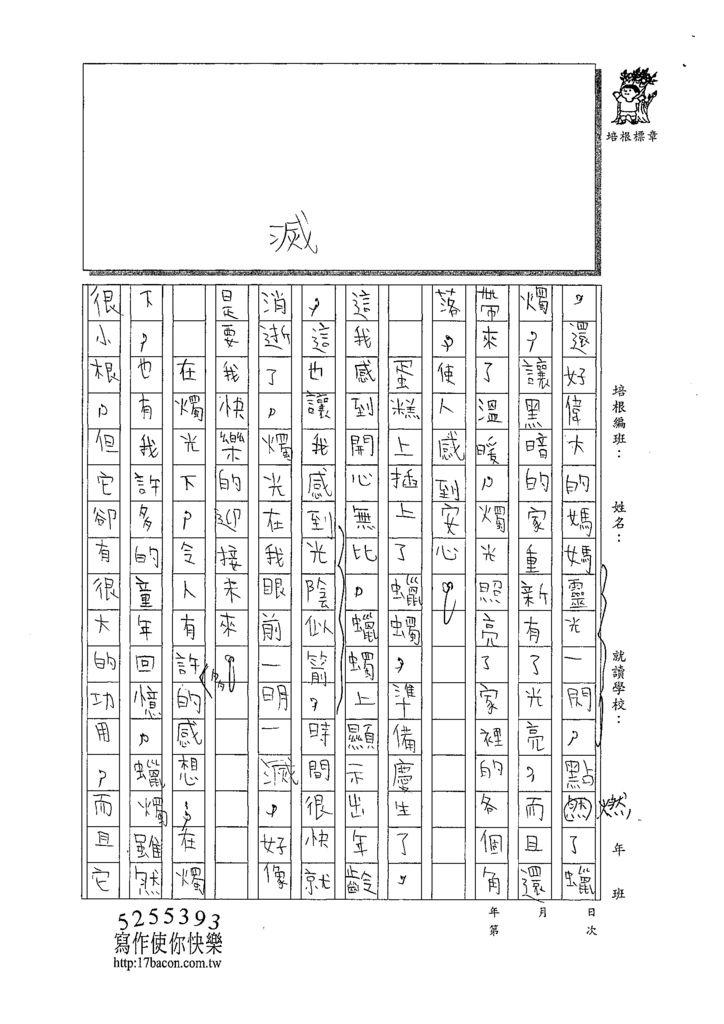 108W6308黃泓叡 (2).tif