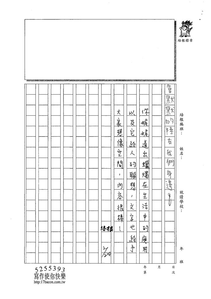 108W6308黃泓叡 (3).tif