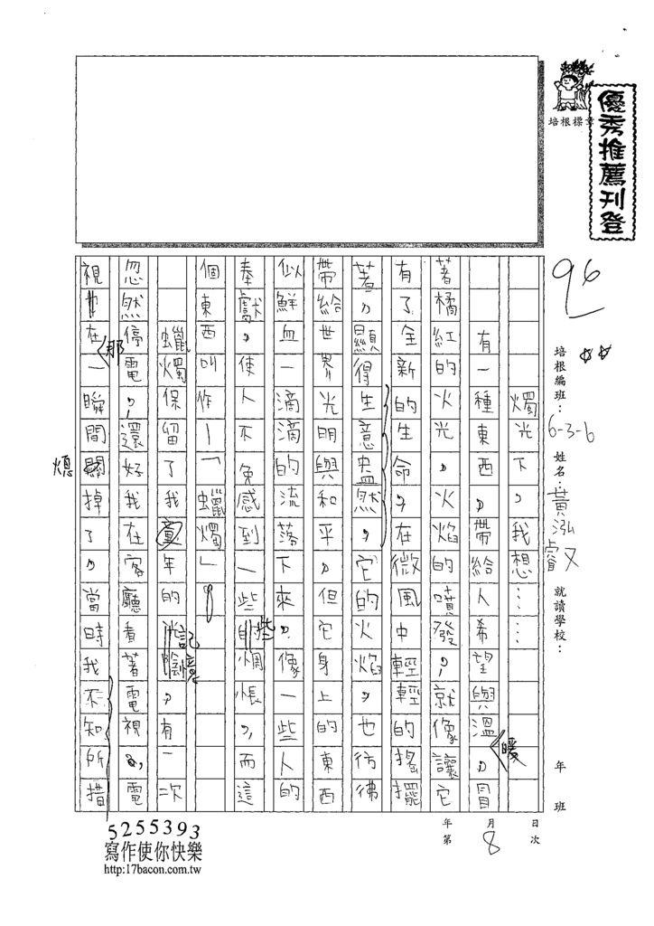 108W6308黃泓叡 (1).tif