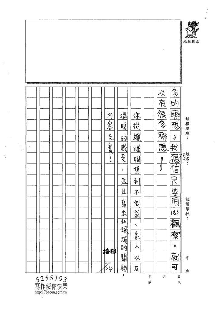 108W6308黃楚鈜 (3).tif