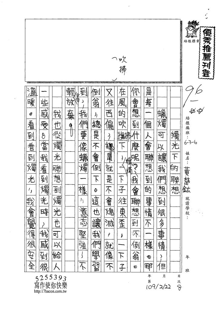 108W6308黃楚鈜 (1).tif