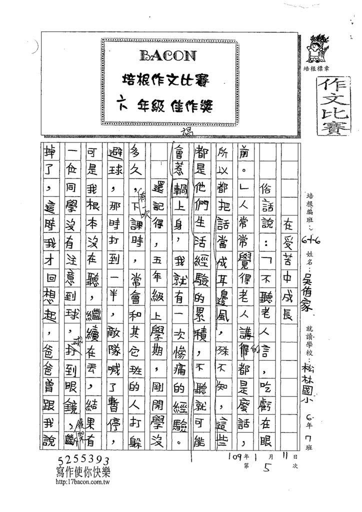 108W6305吳侑家 (1).tif