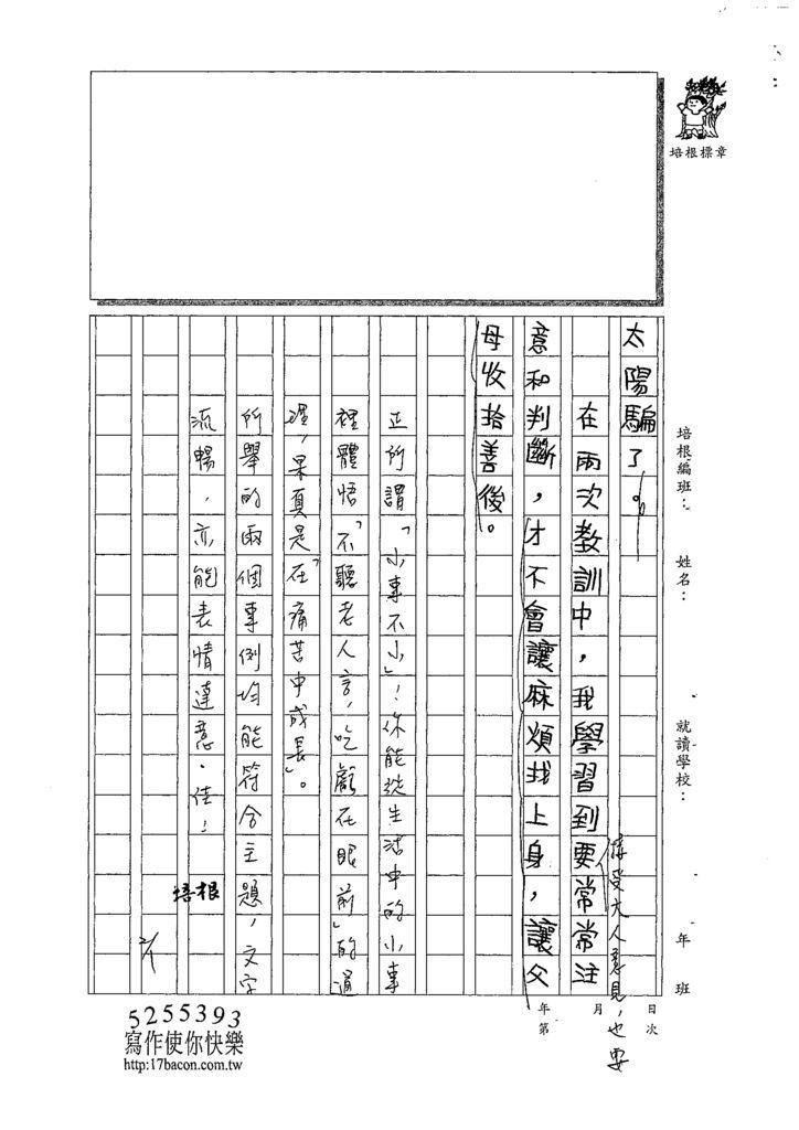 108W6305吳侑家 (3).tif