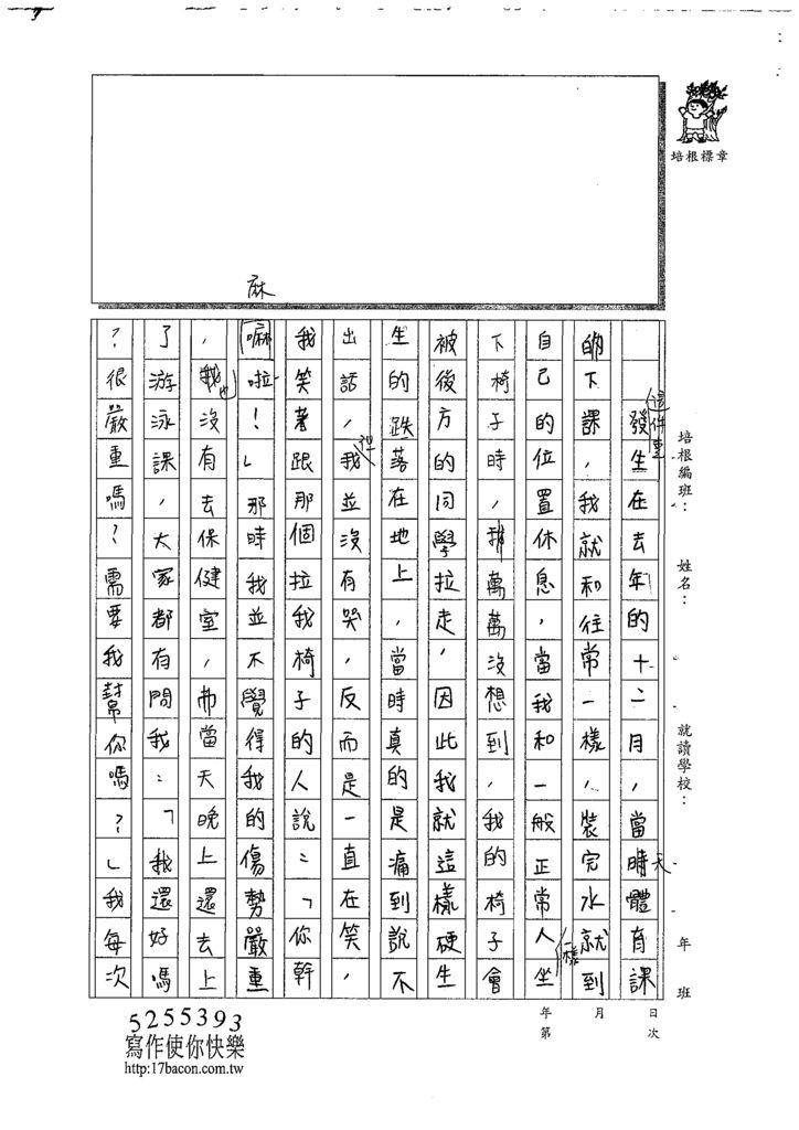 108W6305林子筠 (2).tif