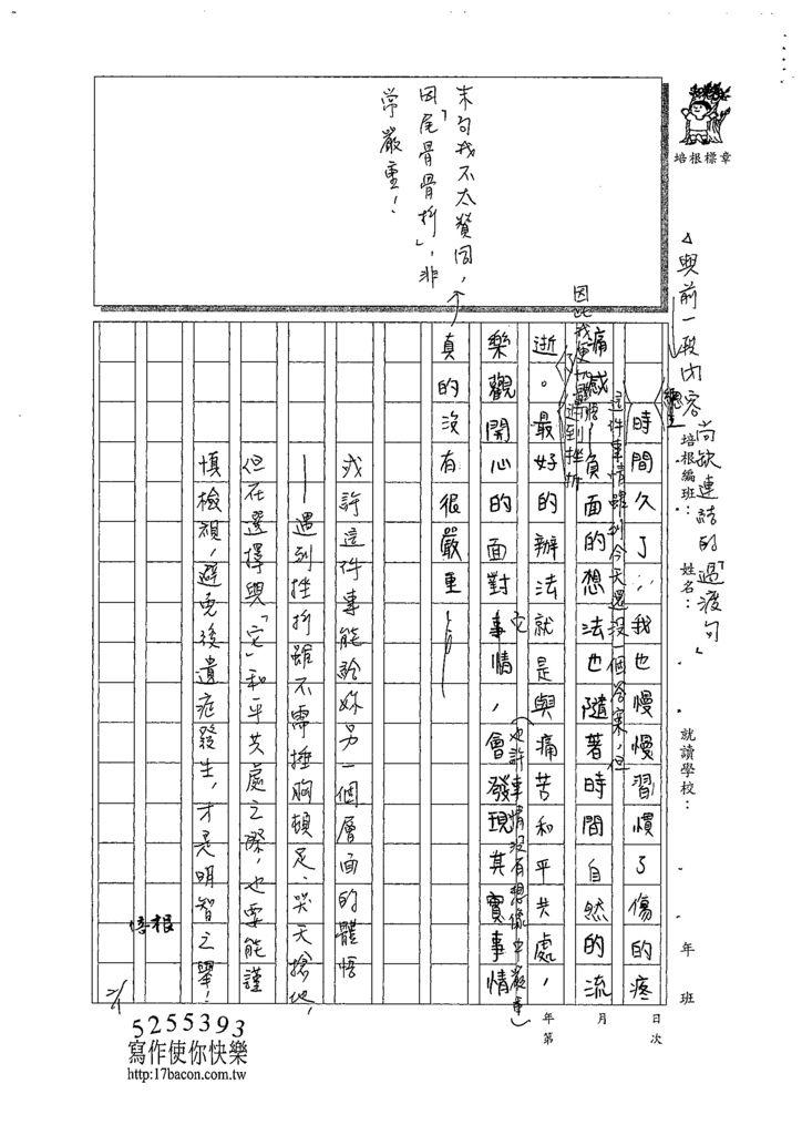 108W6305林子筠 (5).tif
