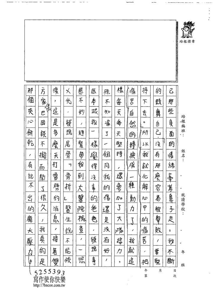 108W6305林子筠 (4).tif