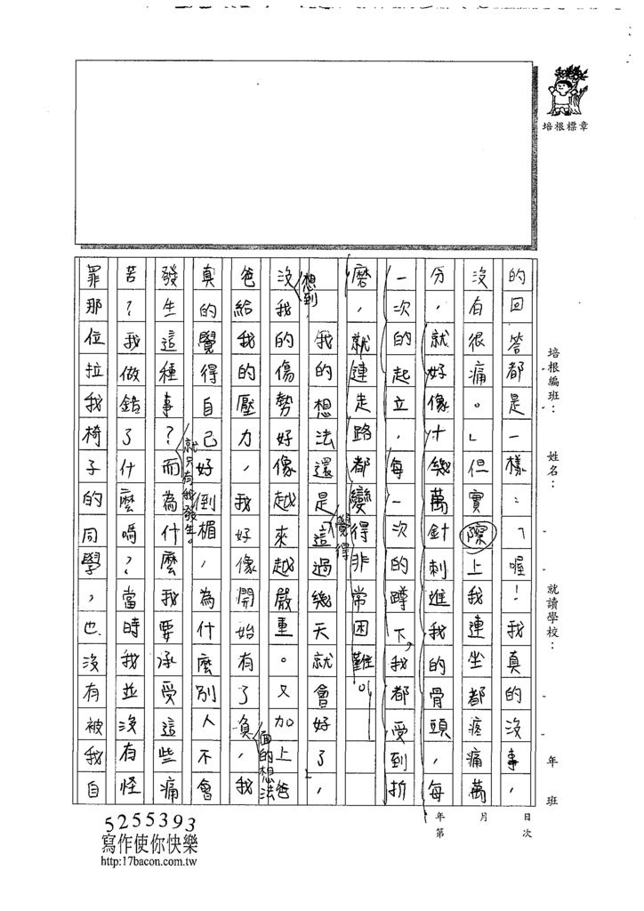 108W6305林子筠 (3).tif