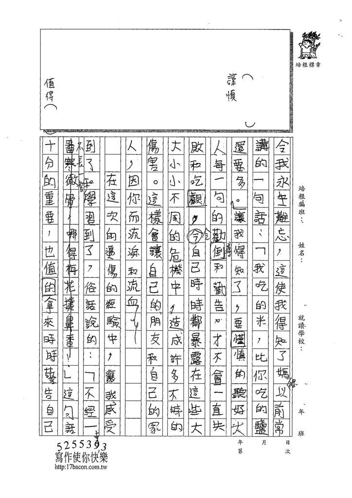 108W6305蕭守博 (4).tif