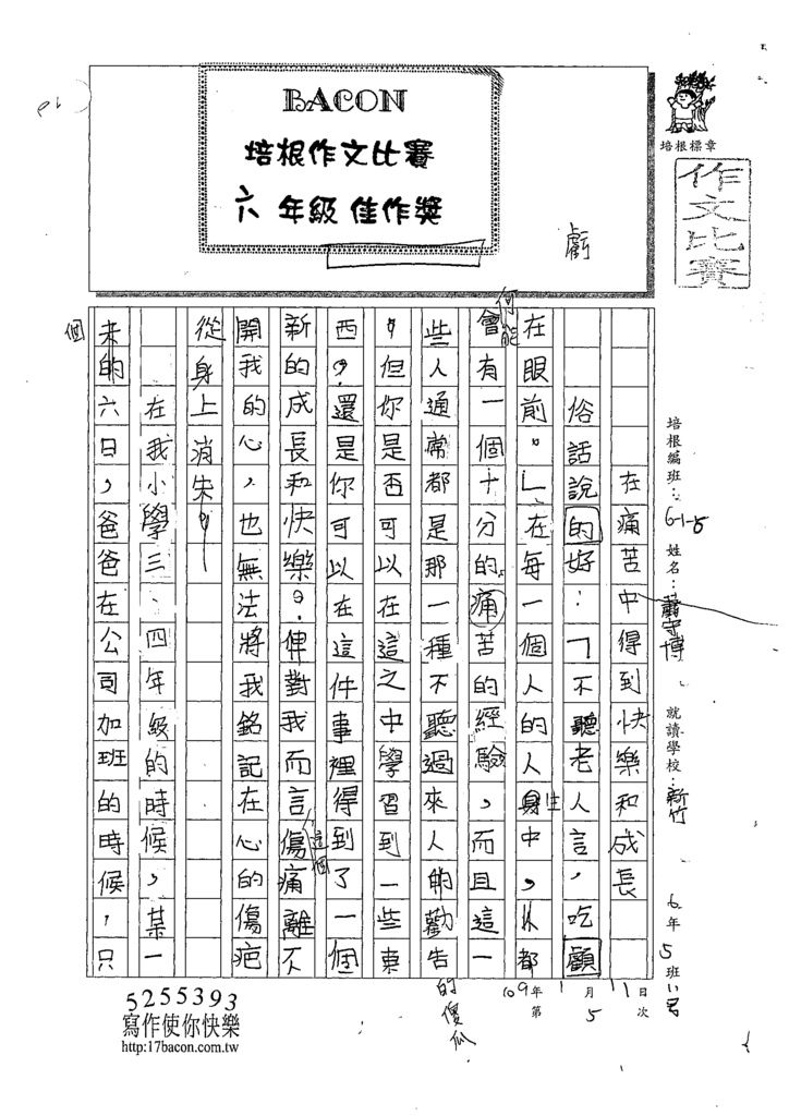 108W6305蕭守博 (1).tif