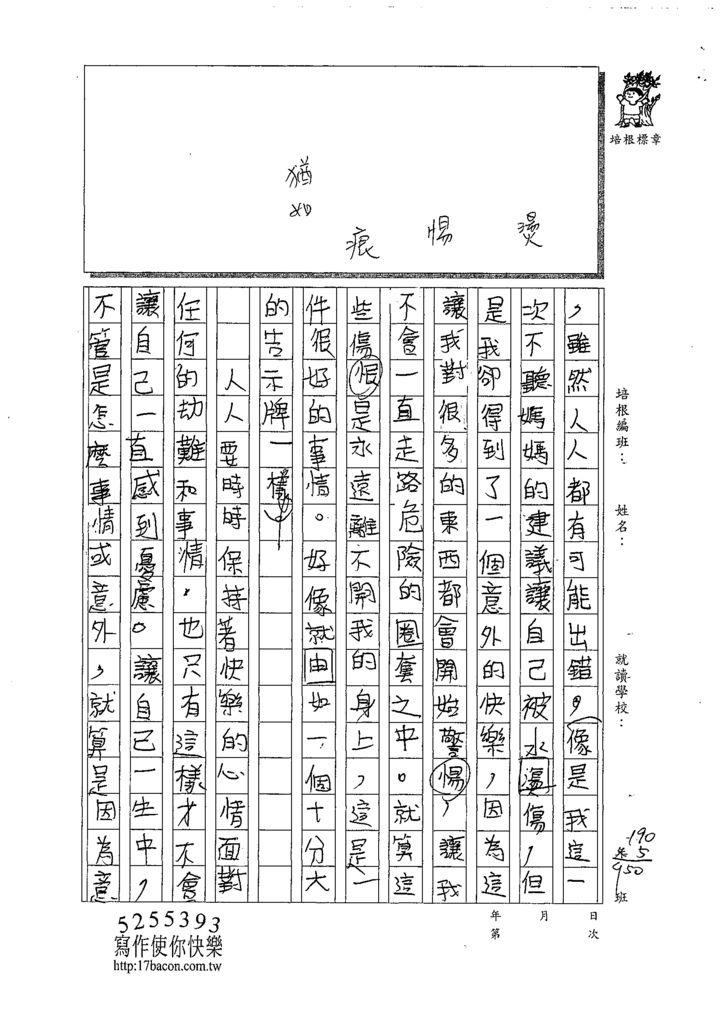 108W6305蕭守博 (5).tif