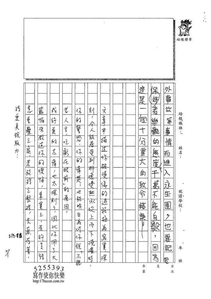 108W6305蕭守博 (6).tif