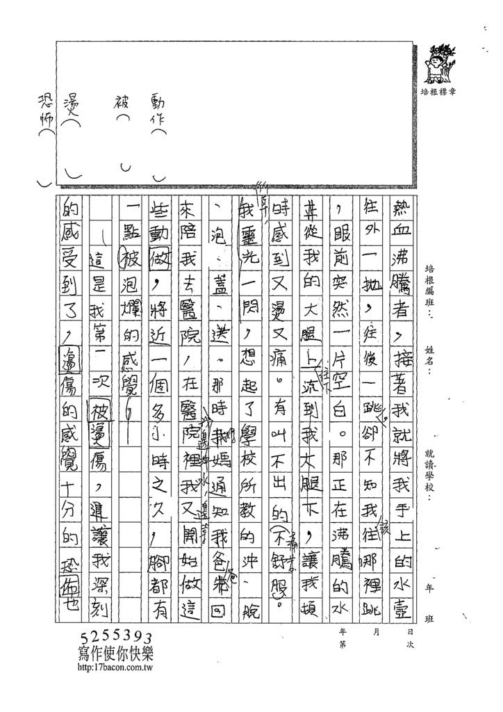 108W6305蕭守博 (3).tif