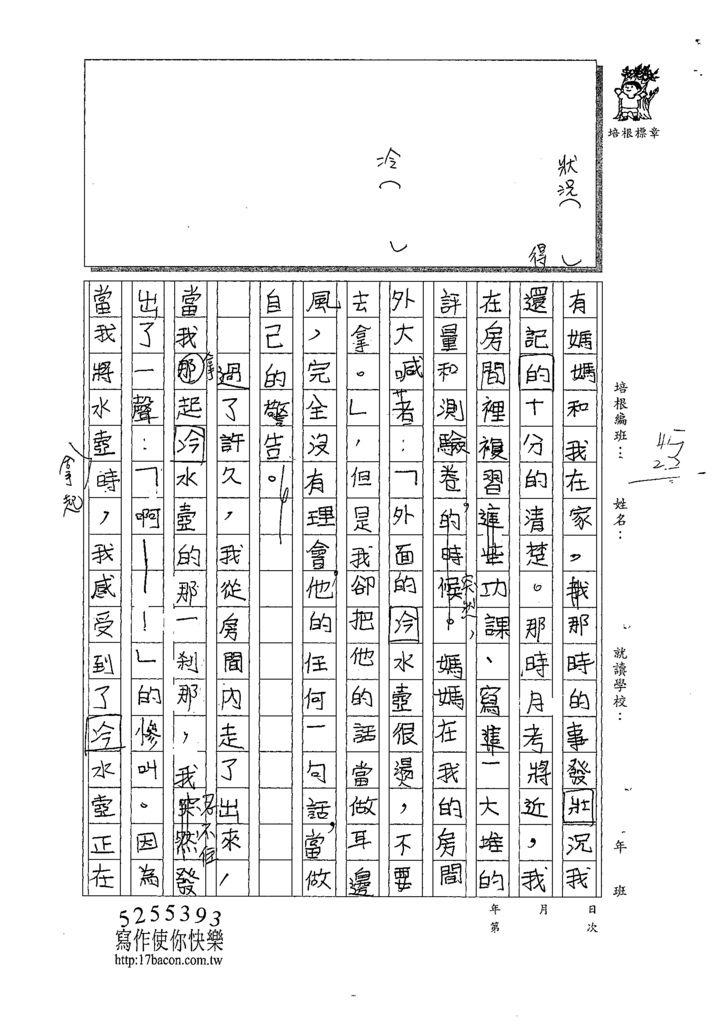 108W6305蕭守博 (2).tif