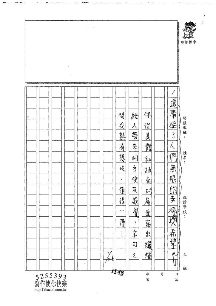 108W6308柯品辰 (4).tif