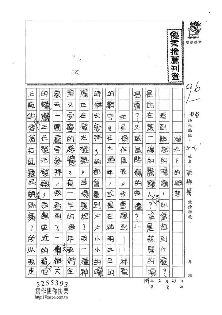 108W6308黃柳菁 (1).tif