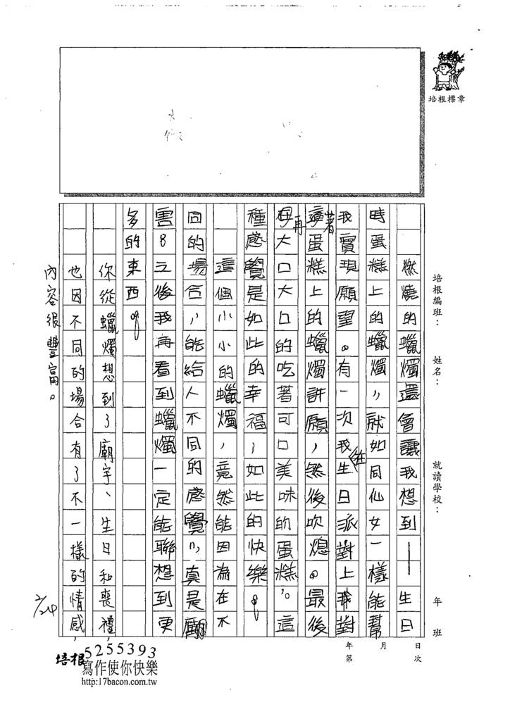 108W6308黃柳菁 (3).tif