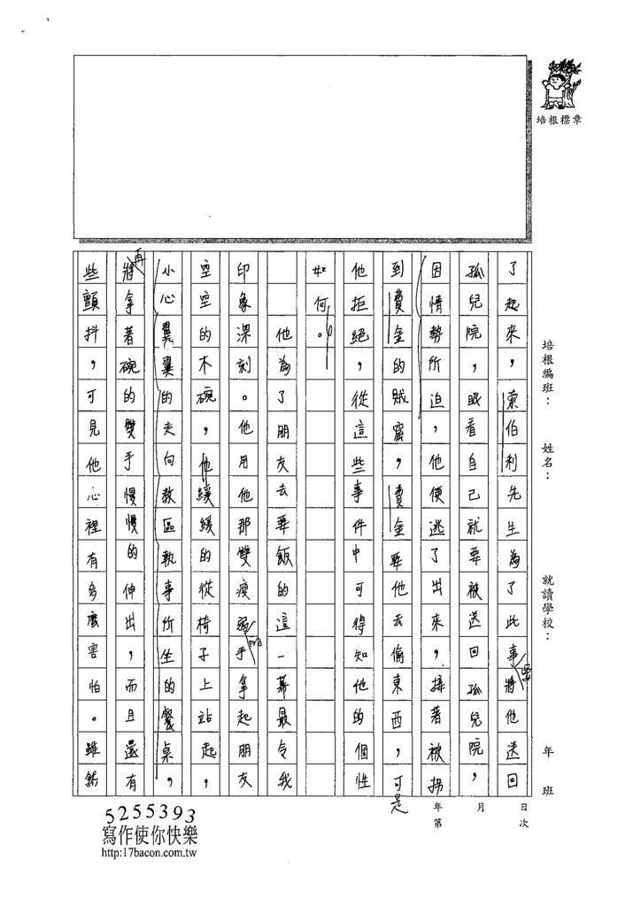 108WA308林映岑 (2).tif