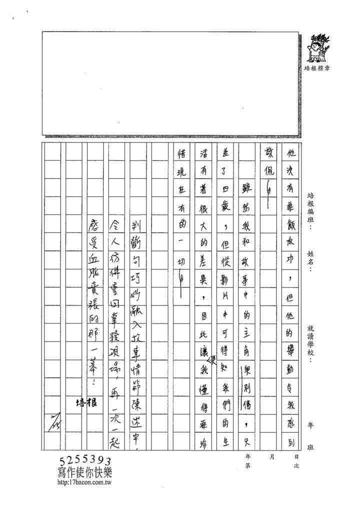 108WA308林映岑 (3).tif