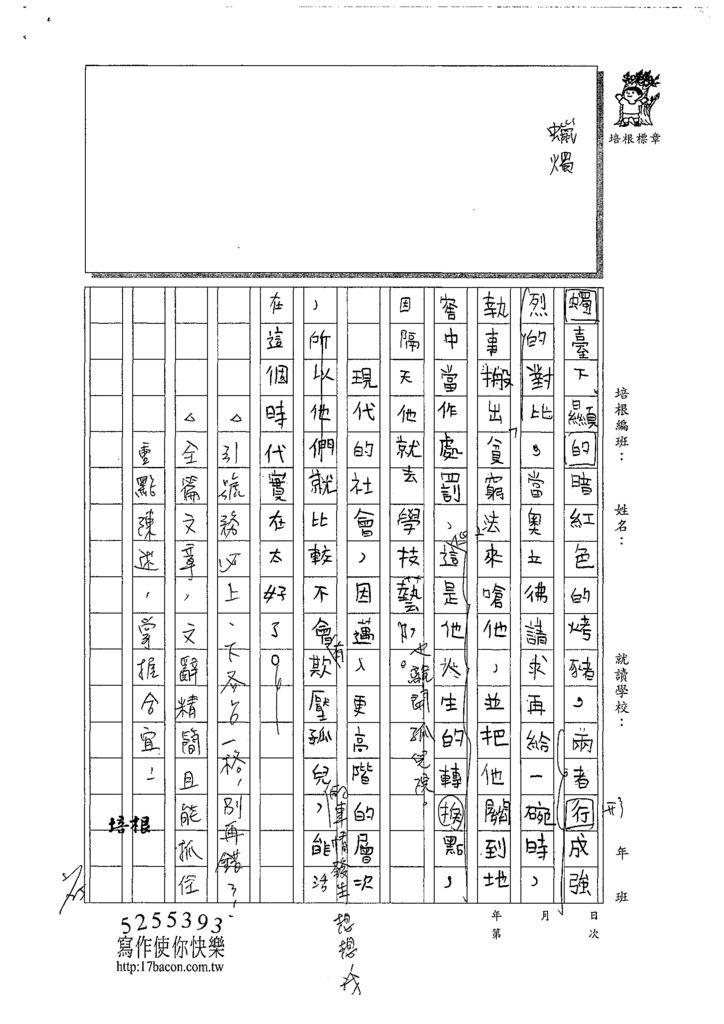 108WA308張晟晧 (2).tif