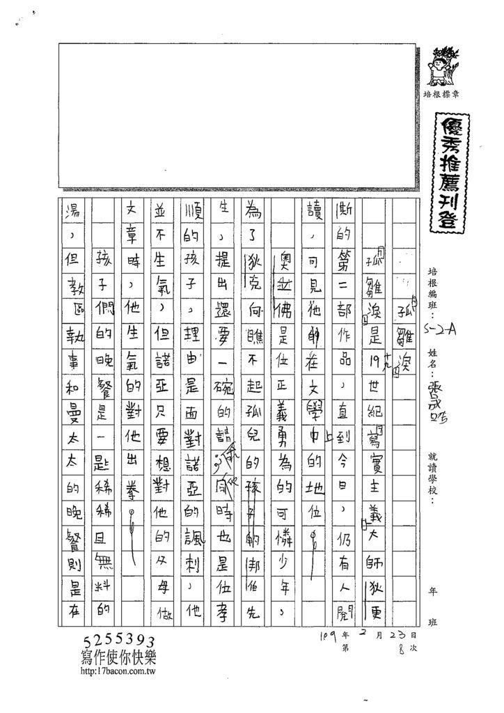 108WA308張晟晧 (1).tif