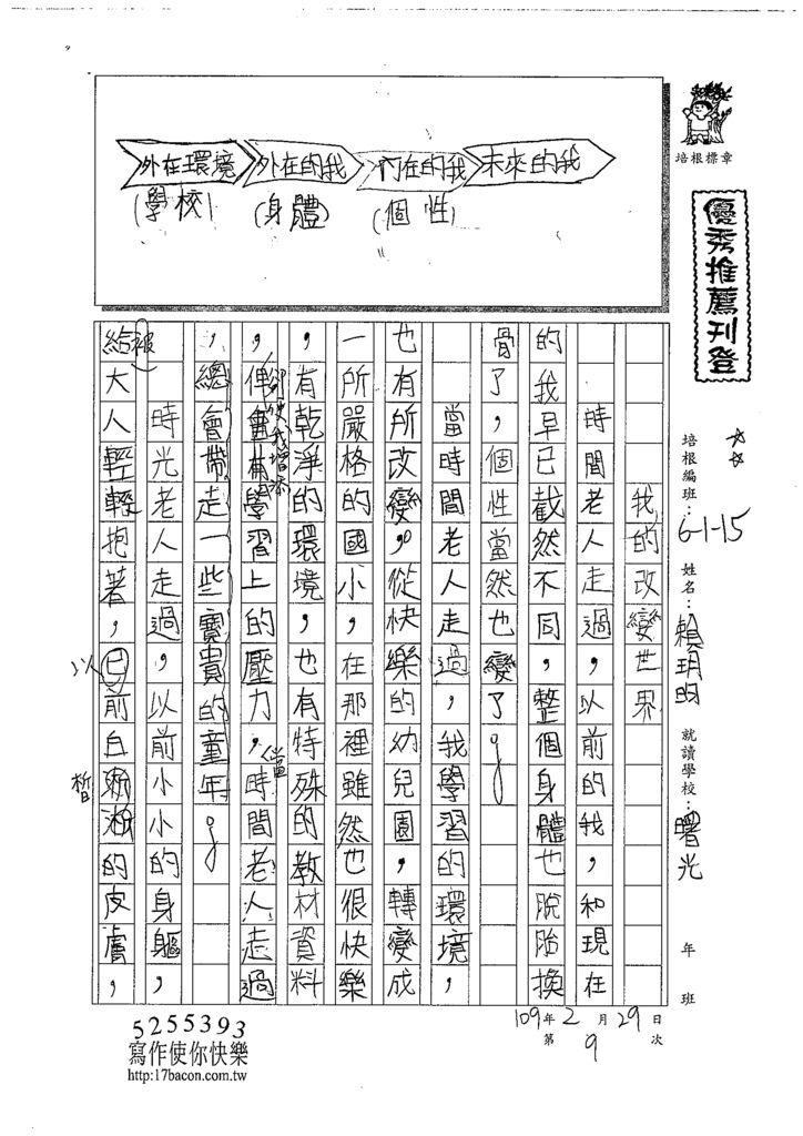 108W5309賴玥昀 (1).tif