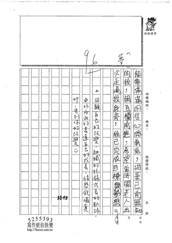 108W5309賴玥昀 (3).tif