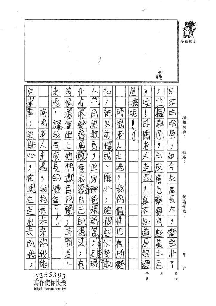 108W5309賴玥昀 (2).tif
