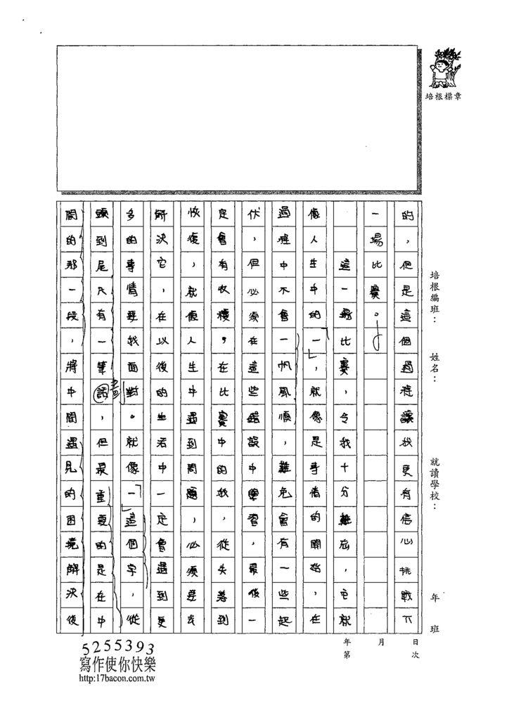 108W6309黃子恆 (3).tif