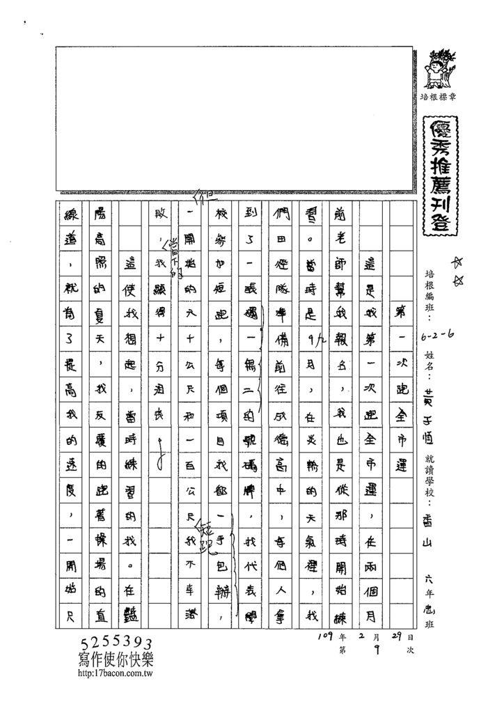 108W6309黃子恆 (1).tif
