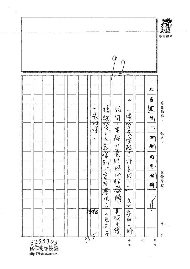108W6309黃子恆 (4).tif