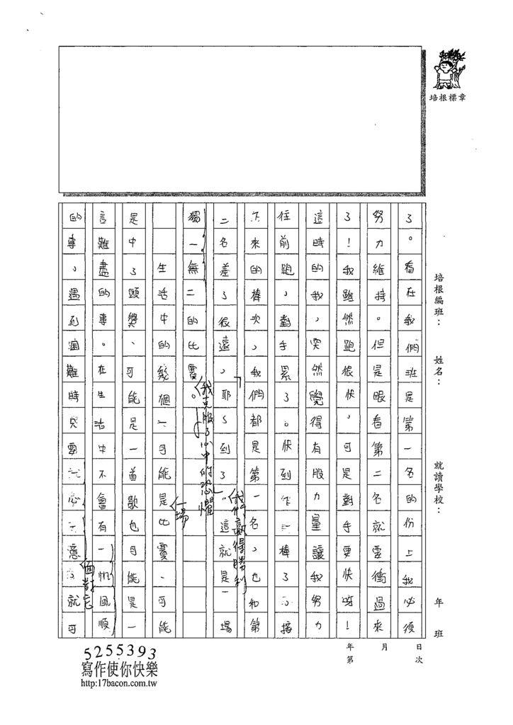 108W6309賴品潔 (3).tif