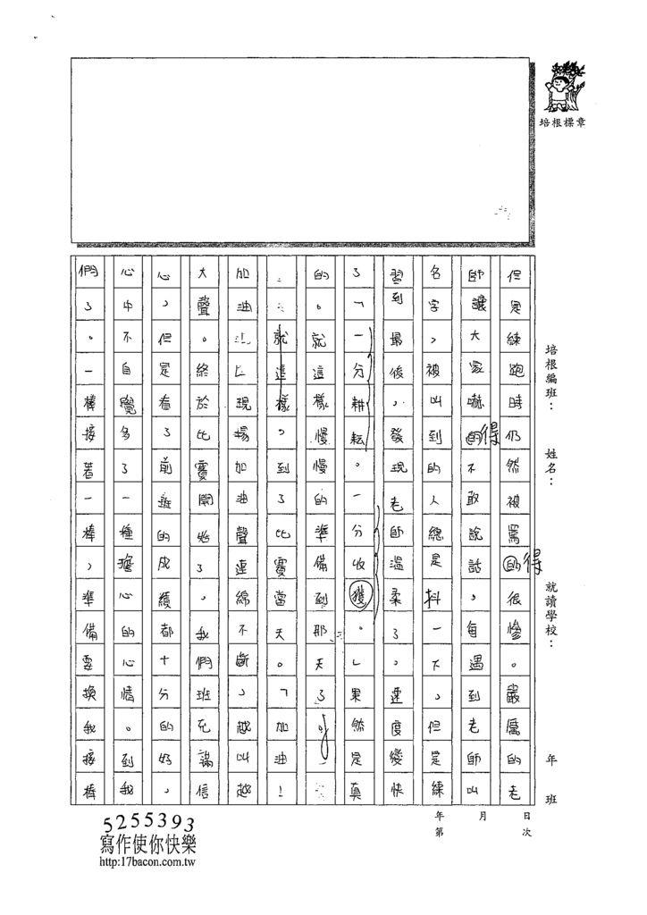 108W6309賴品潔 (2).tif