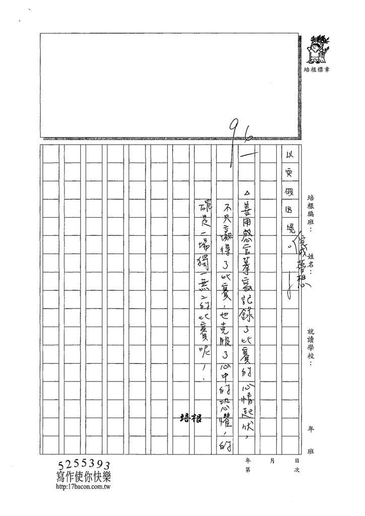 108W6309賴品潔 (4).tif