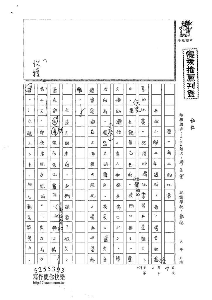 108W6309賴品潔 (1).tif