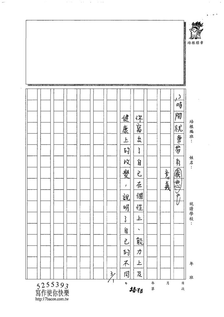 108W5309陳均翰 (4).tif