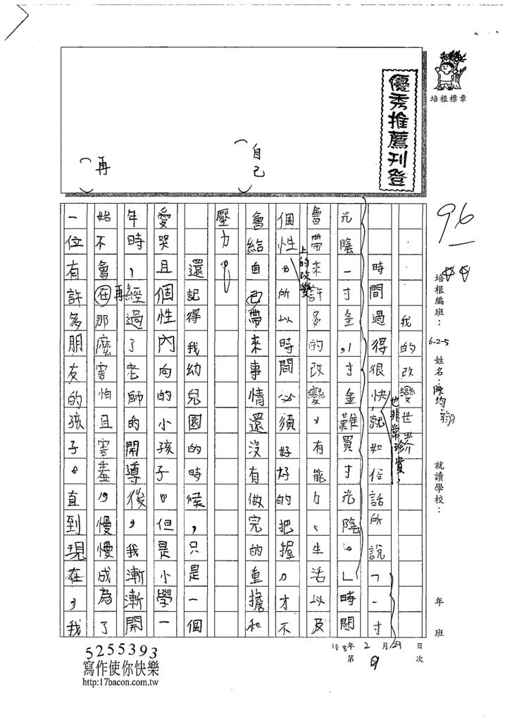 108W5309陳均翰 (1).tif