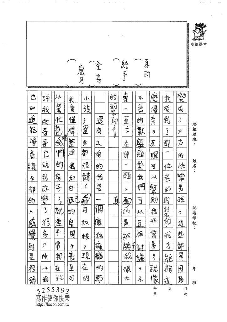 108W5309陳均翰 (2).tif