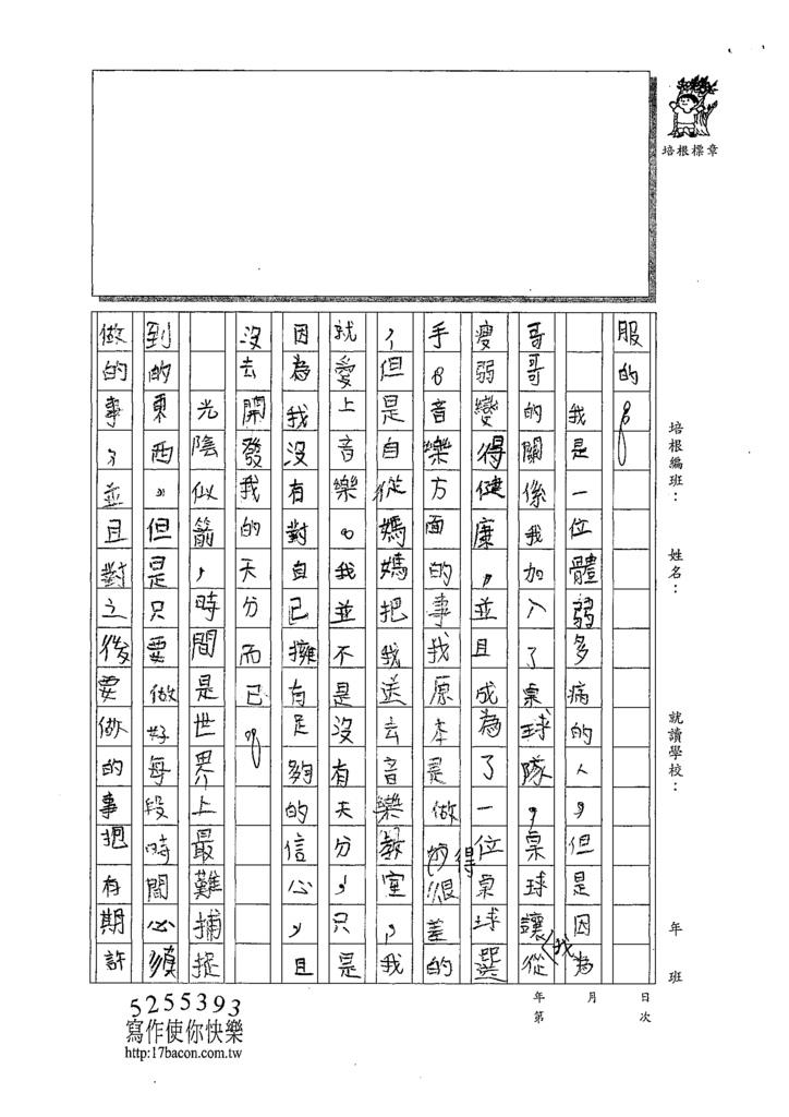 108W5309陳均翰 (3).tif